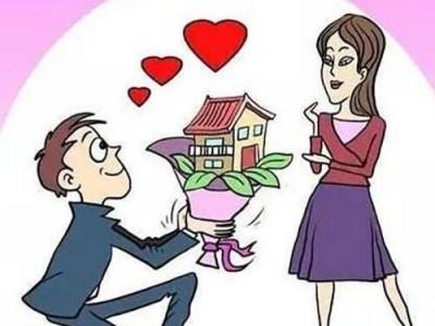 结婚买房六大建议